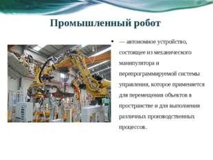 — автономное устройство, состоящее из механического манипулятора и перепрогра