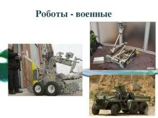 Роботы - военные Щелкните для изменения