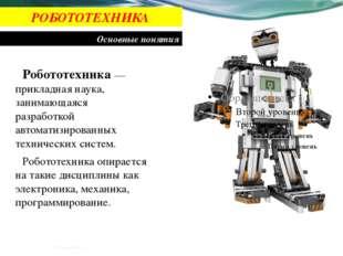 РОБОТОТЕХНИКА Основные понятия Робототехника — прикладная наука, занимающаяся