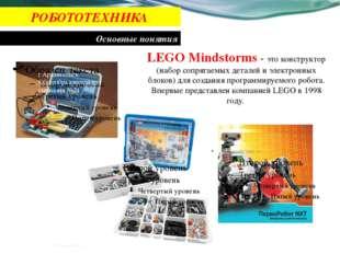 LEGO Mindstorms - это конструктор (набор сопрягаемых деталей и электронных бл