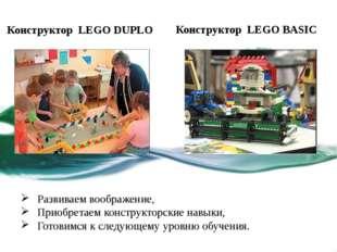 Конструктор LEGO DUPLO Конструктор LEGO BASIC Развиваем воображение, Приобрет