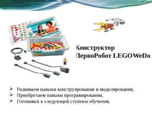 Конструктор ПервоРобот LEGOWeDo Развиваем навыки конструирования и моделирова