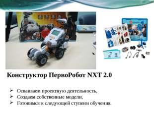 Конструктор ПервоРобот NXT 2.0 Осваиваем проектную деятельность, Создаем собс