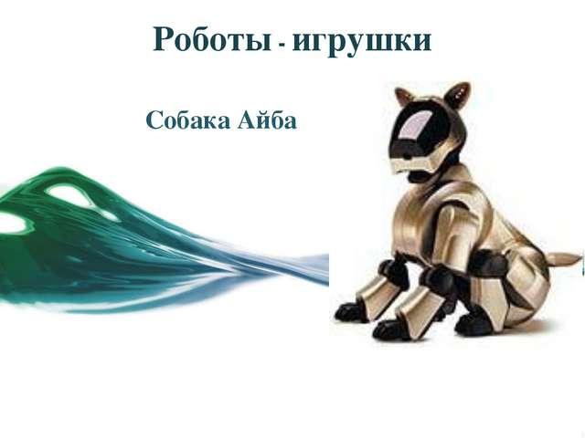 Роботы - игрушки Собака Айба Щелкните для изменения