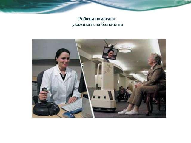 Роботы помогают ухаживать за больными