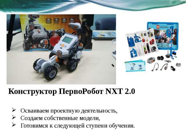 Конструктор ПервоРобот NXT 2.0 Осваиваем проектную деятельность, Создаем собс...