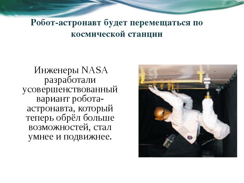 Робот-астронавт будет перемещаться по космической станции Инженеры NASA разра...