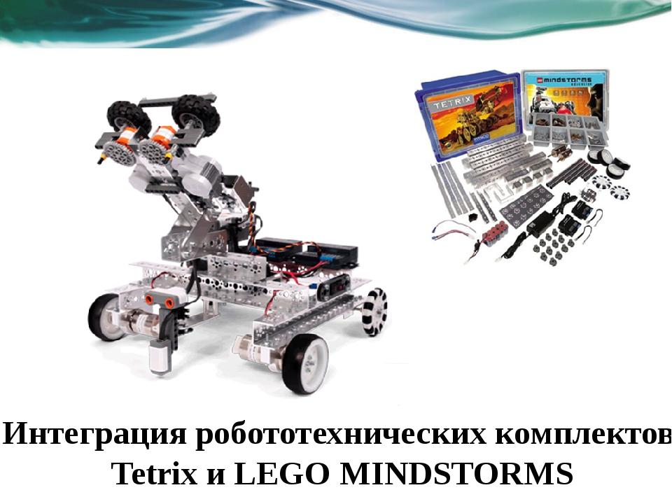 Интеграция робототехнических комплектов Tetrix и LEGO MINDSTORMS