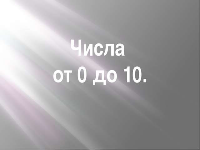 Числа от 0 до 10.