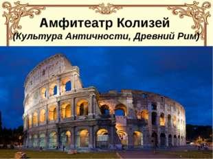 Амфитеатр Колизей (Культура Античности, Древний Рим)