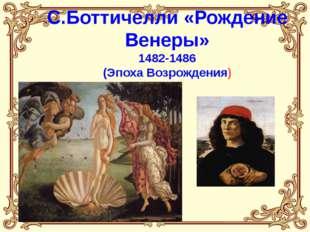 С.Боттичелли «Рождение Венеры» 1482-1486 (Эпоха Возрождения)