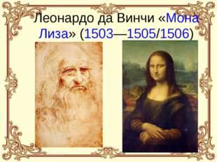 Леонардо да Винчи «Мона Лиза» (1503—1505/1506)
