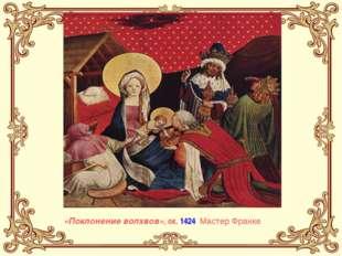 «Поклонение волхвов», ок. 1424 Мастер Франке