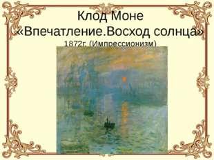Клод Моне «Впечатление.Восход солнца» 1872г. (Импрессионизм)