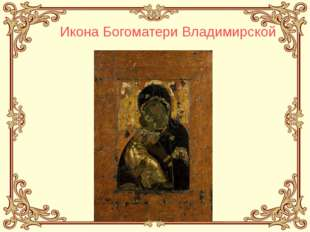 Икона Богоматери Владимирской