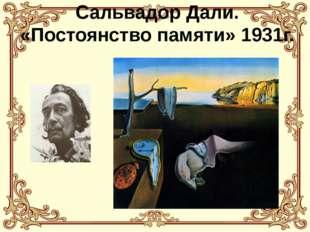 Сальвадор Дали. «Постоянство памяти» 1931г. (Сюрреализм)