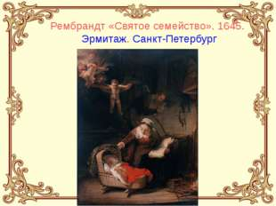 Рембрандт «Святое семейство». 1645. Эрмитаж. Санкт-Петербург