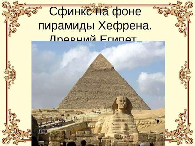 Сфинкс на фоне пирамиды Хефрена. Древний Египет.