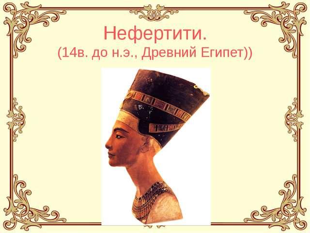 Нефертити. (14в. до н.э., Древний Египет))