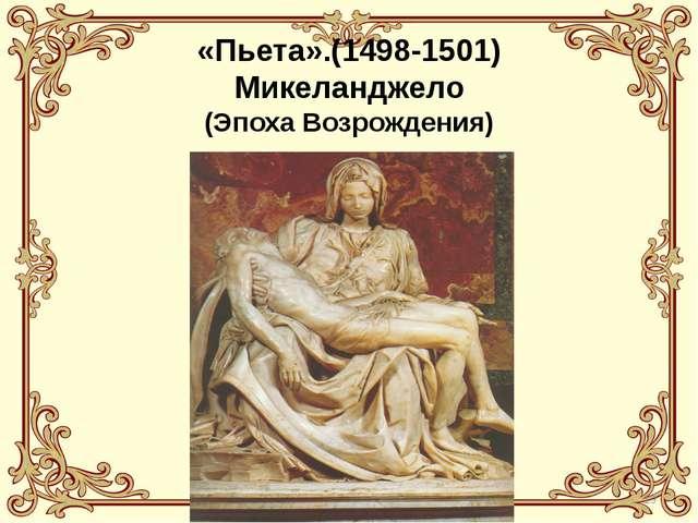 «Пьета».(1498-1501) Микеланджело (Эпоха Возрождения)
