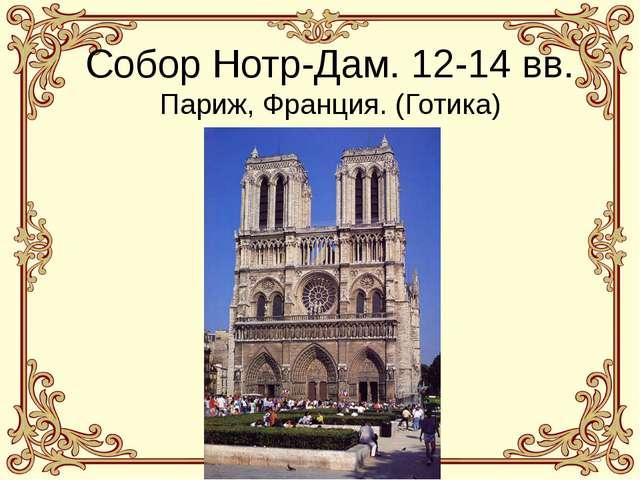 Собор Нотр-Дам. 12-14 вв. Париж, Франция. (Готика)