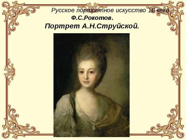 Русское портретное искусство 18 века Ф.С.Рокотов. Портрет А.Н.Струйской.