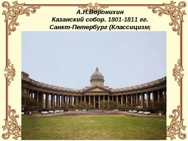 А.Н.Воронихин Казанский собор. 1801-1811 гг. Санкт-Петербург (Классицизм)