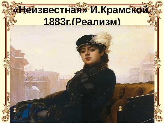 «Неизвестная» И.Крамской. 1883г.(Реализм)