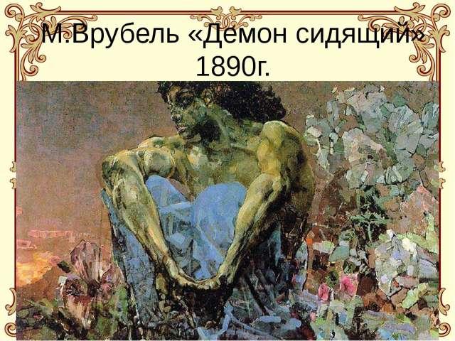 М.Врубель «Демон сидящий» 1890г. (Символизм)