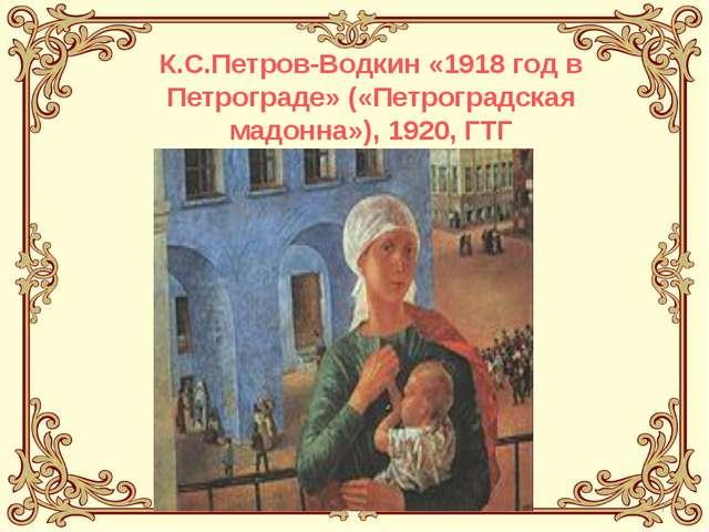 К.С.Петров-Водкин «1918 год в Петрограде» («Петроградская мадонна»), 1920, ГТГ