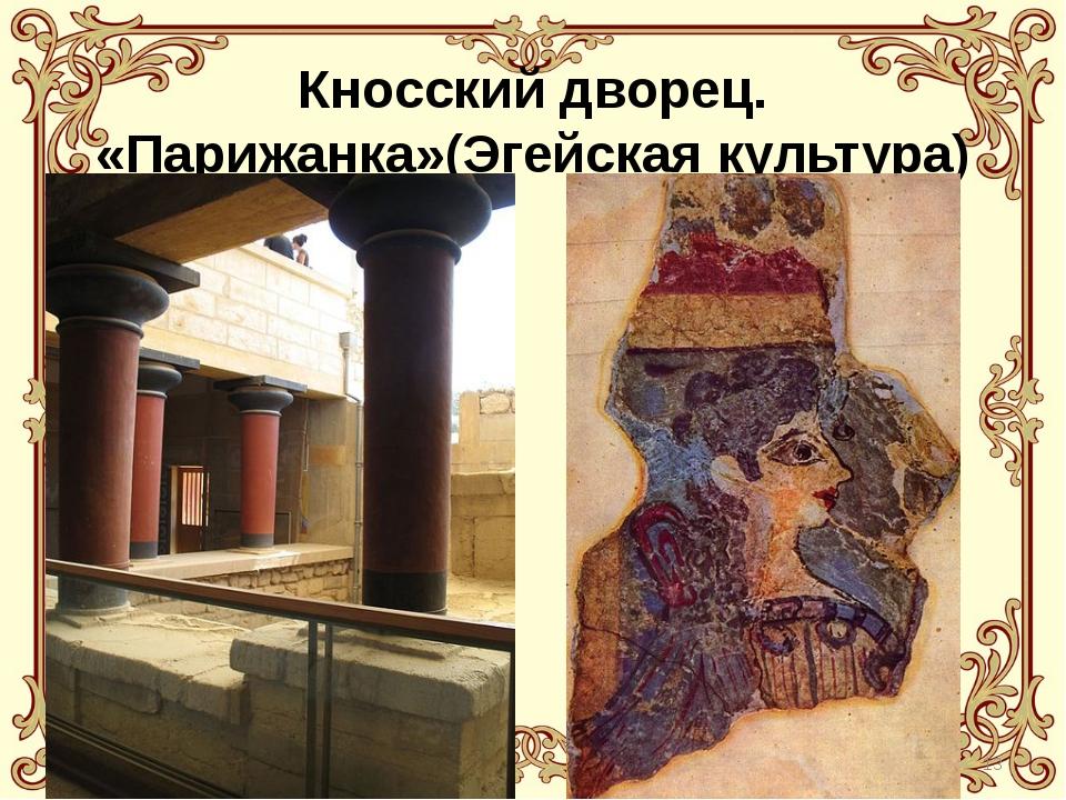 Кносский дворец. «Парижанка»(Эгейская культура)