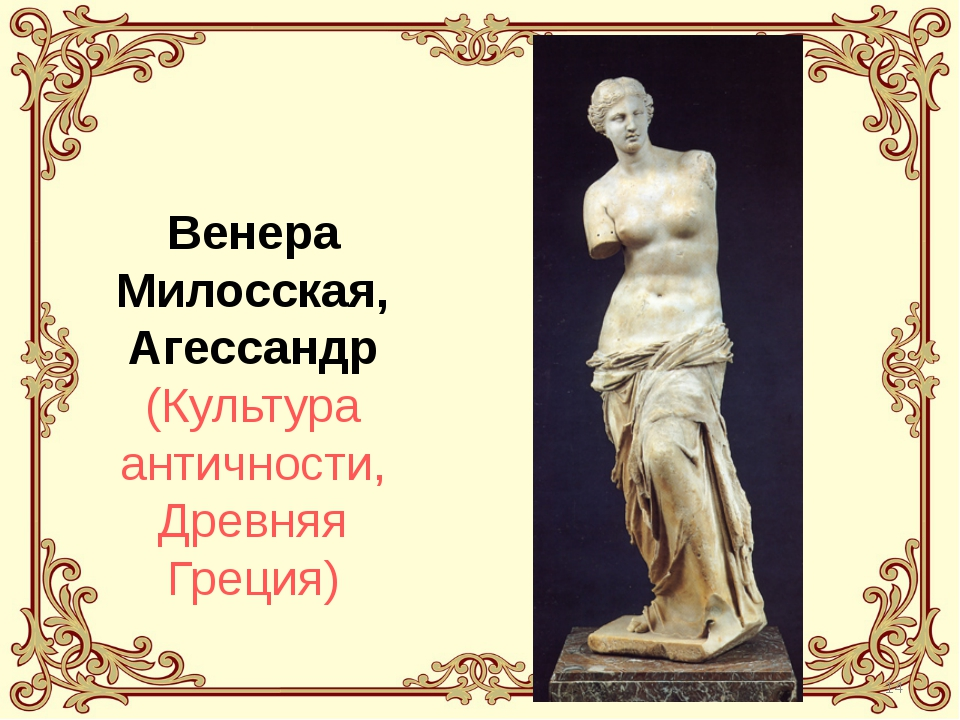 Венера Милосская, Агессандр (Культура античности, Древняя Греция)