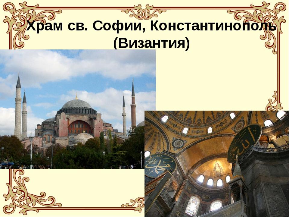 Храм св. Софии, Константинополь (Византия)