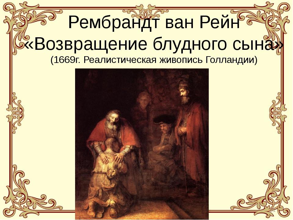 Рембрандт ван Рейн «Возвращение блудного сына» (1669г. Реалистическая живопи...