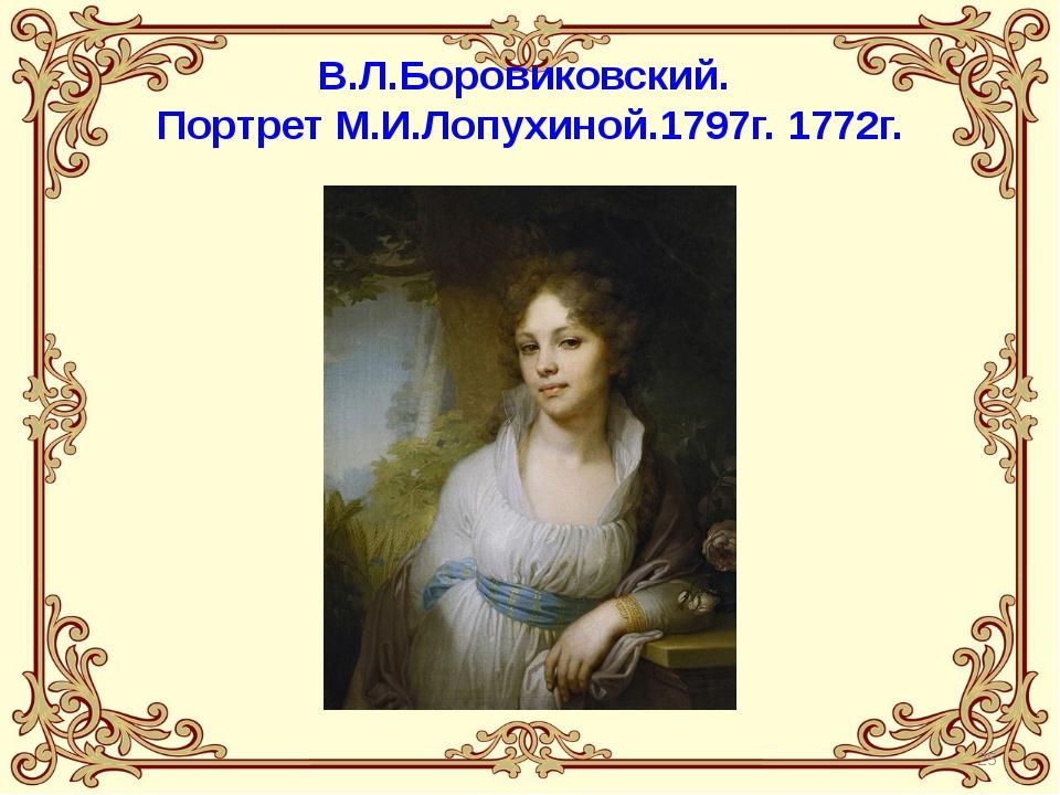 В.Л.Боровиковский. Портрет М.И.Лопухиной.1797г. 1772г.