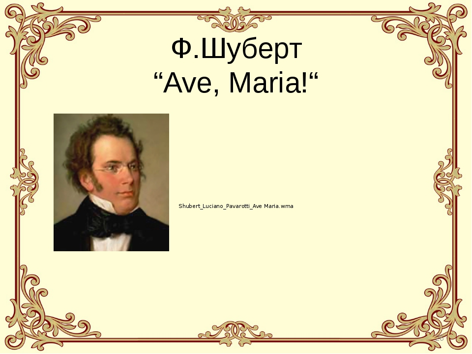 """Ф.Шуберт """"Ave, Maria!"""""""