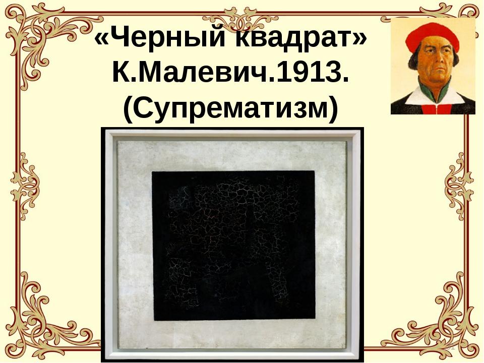 «Черный квадрат» К.Малевич.1913. (Супрематизм)