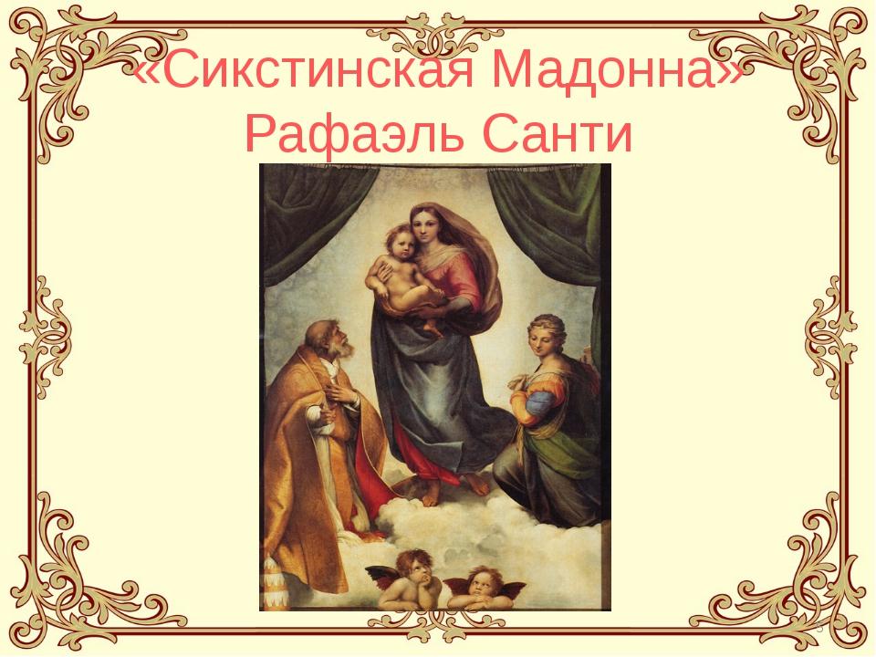 «Сикстинская Мадонна» Рафаэль Санти