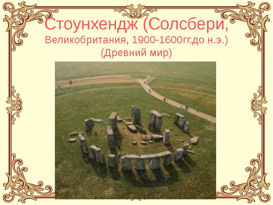 Стоунхендж (Солсбери, Великобритания, 1900-1600гг.до н.э.) (Древний мир)
