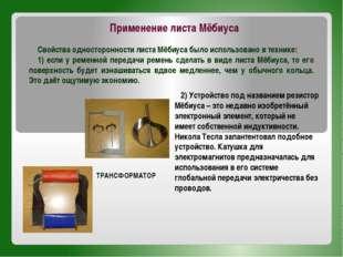 Свойства односторонности листа Мёбиуса было использовано в технике: 1) если у