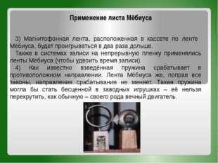 3) Магнитофонная лента, расположенная в кассете по ленте Мёбиуса, будет проиг