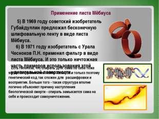 5) В 1969 году советский изобретатель Губайдуллин предложил бесконечную шлиф