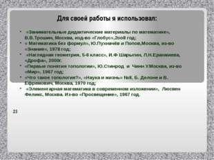«Занимательные дидактические материалы по математике», В.В.Трошин, Москва, и