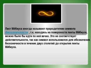 Лист Мёбиуса иногда называют прародителем символа бесконечности , т.к. находя