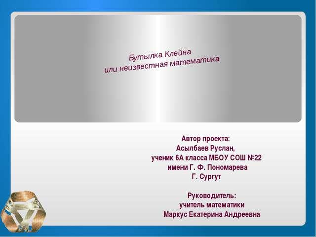 Бутылка Клейна или неизвестная математика Автор проекта: Асылбаев Руслан, уче...