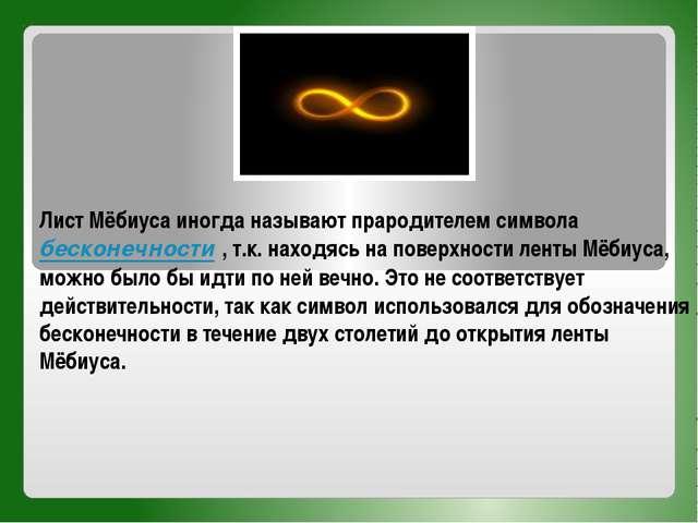 Лист Мёбиуса иногда называют прародителем символа бесконечности , т.к. находя...