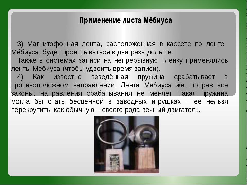 3) Магнитофонная лента, расположенная в кассете по ленте Мёбиуса, будет проиг...