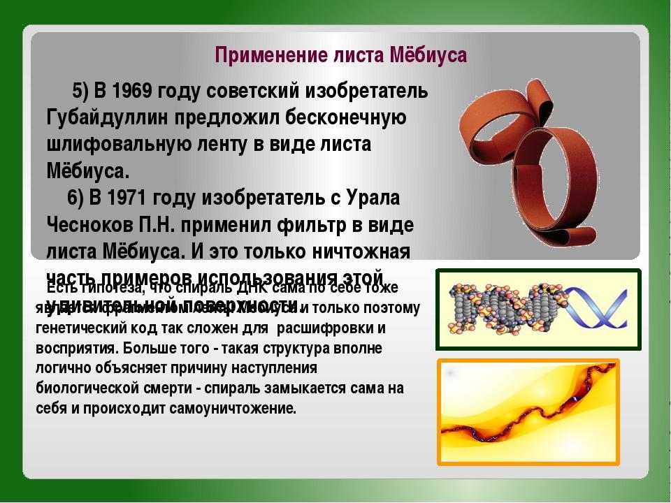 5) В 1969 году советский изобретатель Губайдуллин предложил бесконечную шлиф...
