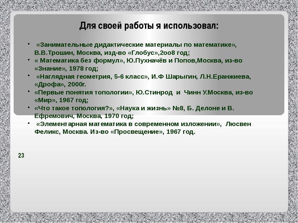 «Занимательные дидактические материалы по математике», В.В.Трошин, Москва, и...