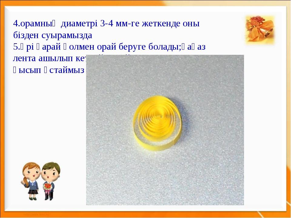4.орамның диаметрі 3-4 мм-ге жеткенде оны бізден суырамызда 5.әрі қарай қолме...